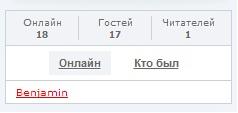 Функция Кто Онлайн для uCoz